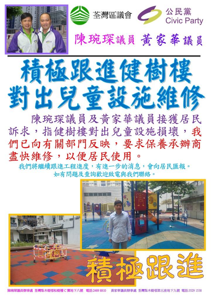 健樹樓對出兒童設施維修