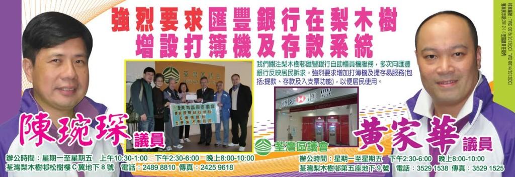 匯豐銀行增加設施 Apr-15