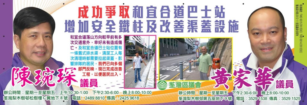 和宜合道巴士站鐵鑭及渠蓋 July-22