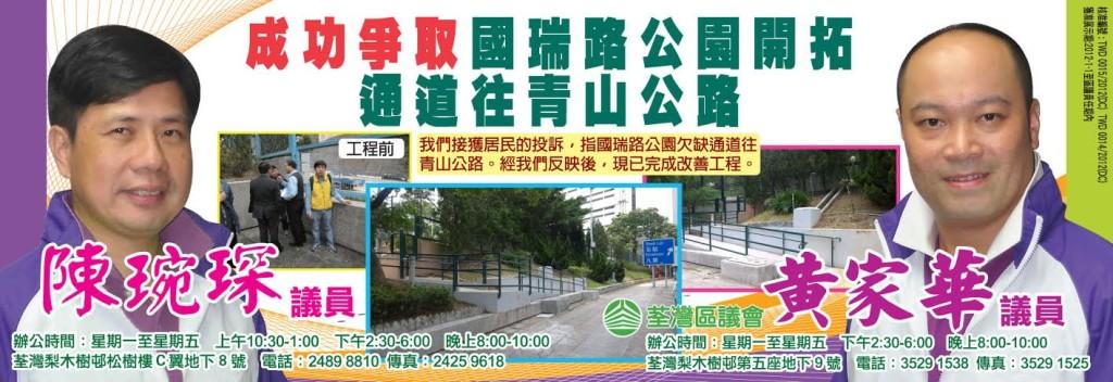 國瑞路公園增加通道連接青山公路 Jun-1