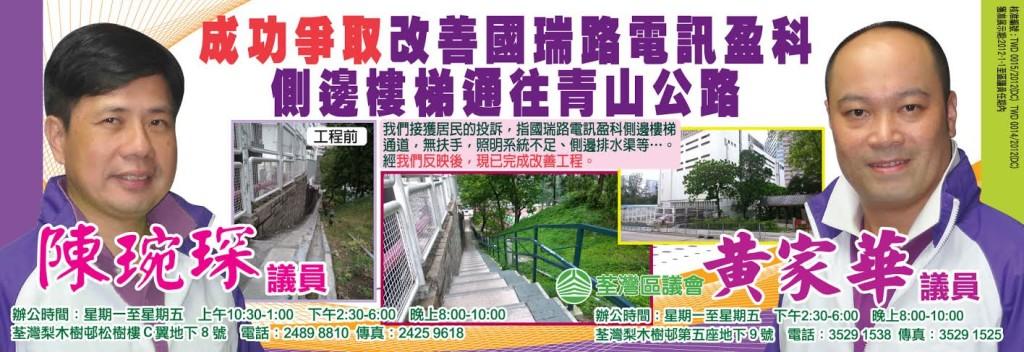 國瑞路改善PCCW側面通道 Jun-1