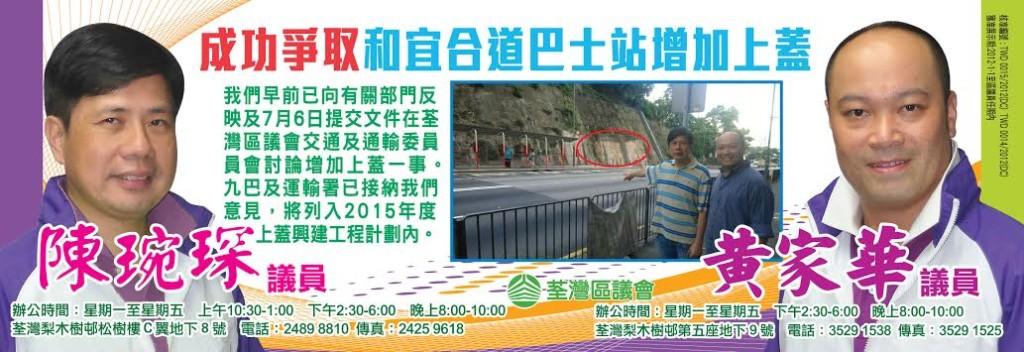 巴士站增加上蓋 July-15