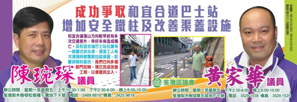 巴士站鐵鑭及渠蓋 July-20
