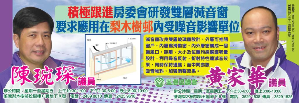 房委會研發雙層減音窗
