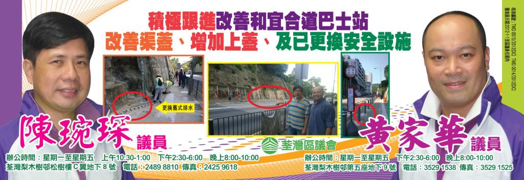 改善和宜合道巴士站 增加上蓋及更換安全設施