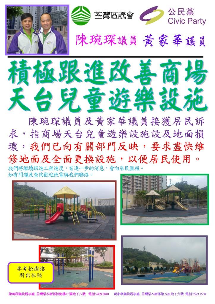 改善商場天台兒童遊樂設施事宜