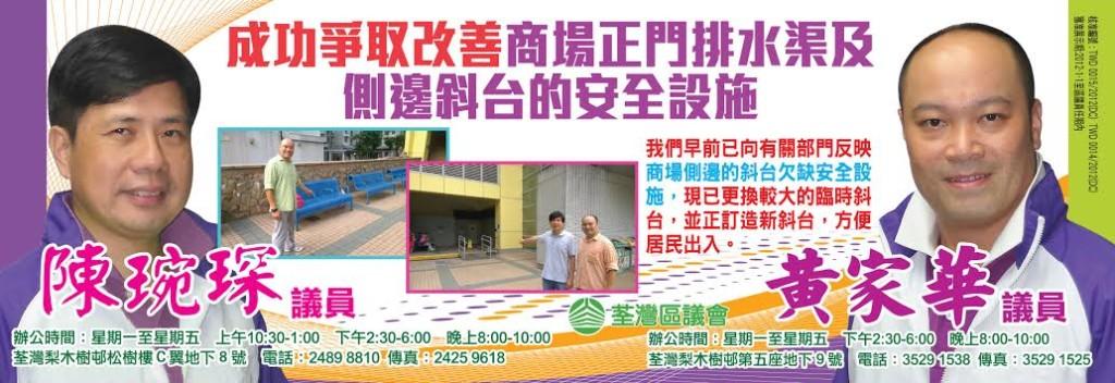 改善商場斜台 July-15