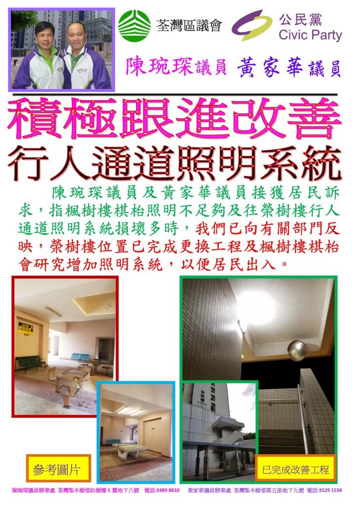 楓樹樓增加榮樹樓照明系統損壞