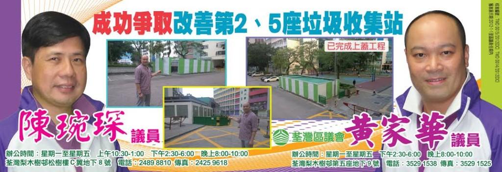 第二 五座垃圾收集站 Apr-21