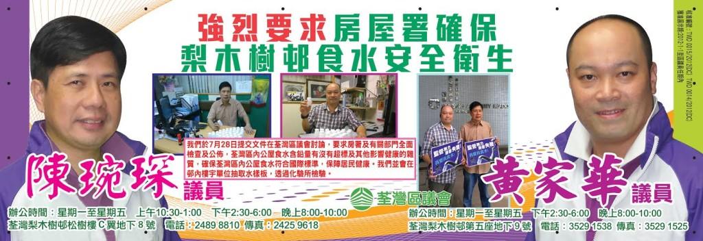 荃灣區內公屋食水安全衛生 July-22