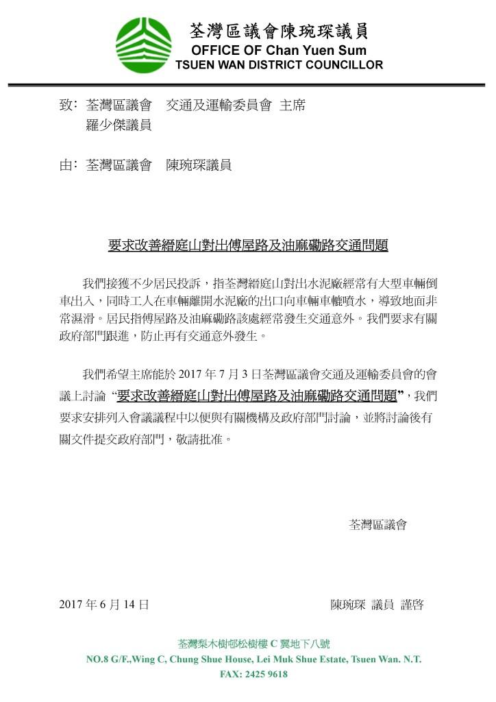 荃灣區議會交通及運輸委員會 要求改善縉庭山對出傅屋路交通情況