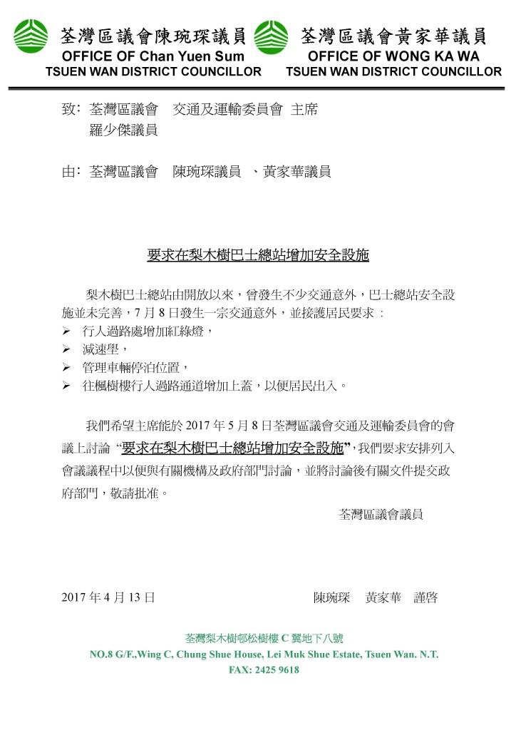 荃灣區議會交通及運輸委員會 要求討論梨木樹巴士總站設施