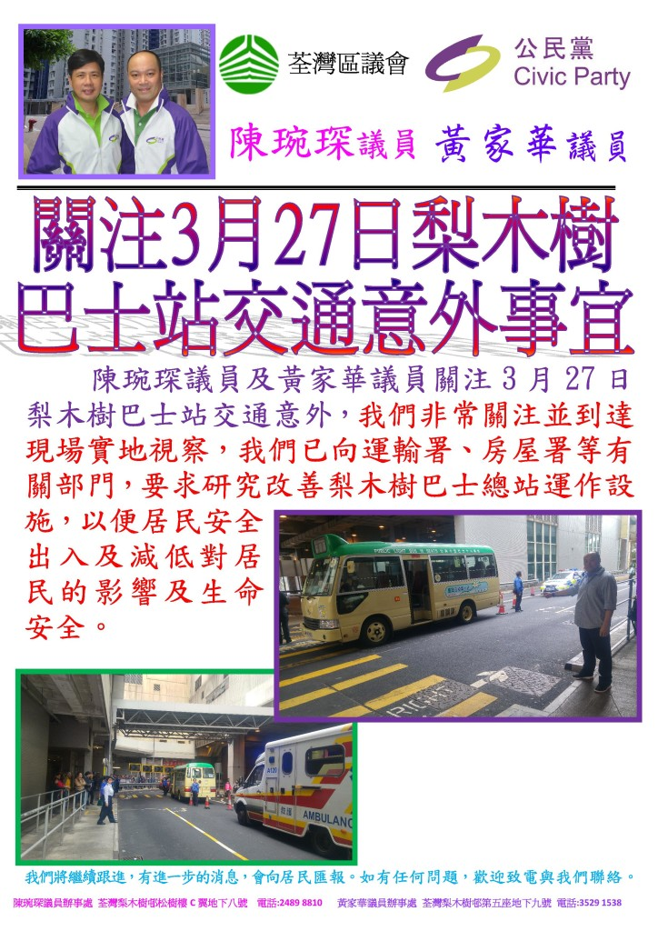關注7月8日梨木樹巴士站交通意外事宜