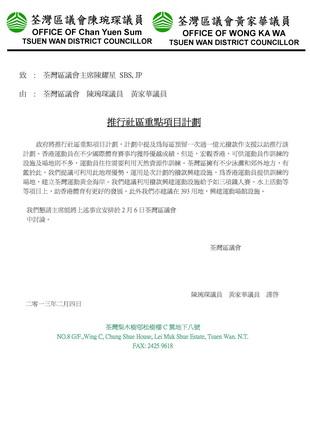 黃家華議員 - 信 - 區議會推行社區重點項目計劃13年2月6日 OK.doc_resize