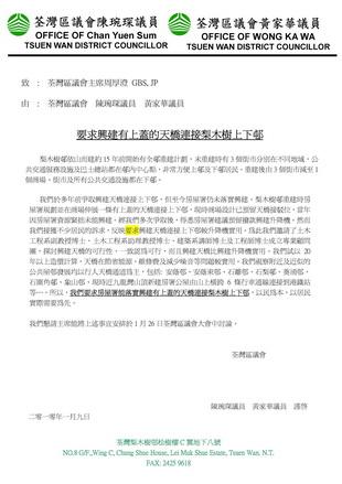 黃家華議員 - 信 - 興建天橋連接上下 區議會10年1月9日 OK .doc_resize