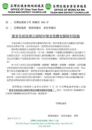 黃家華議員 - 信 荃灣區議會 免費安裝晾衫設施 14年8月14日.doc_resize