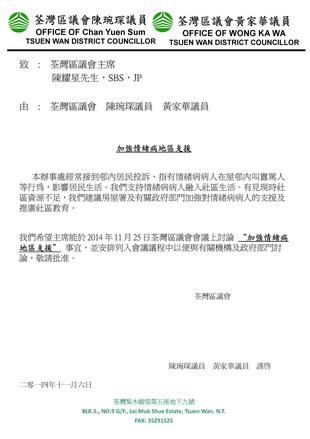 黃家華議員 - 信 - 荃灣區議會 - 加強情緒病地區支援 2014月11月7日.doc_resize
