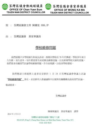 黃家華議員 - 信 荃灣區議會 學校維修問題 14年1月8日.doc_resize