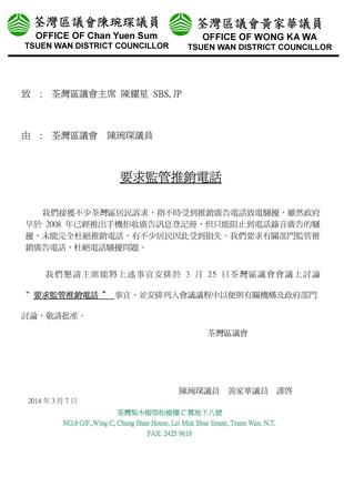 黃家華議員 - 信 荃灣區議會 監管行銷電話 14年3月7日.doc_resize