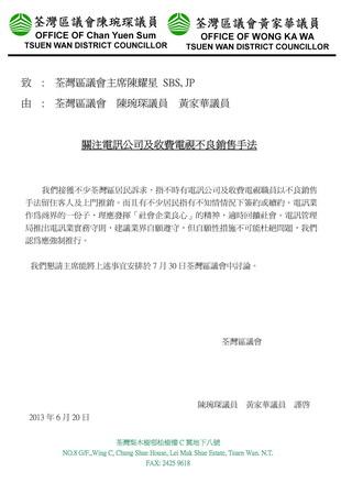 黃家華議員 - 信 荃灣區議會 電信公司收費及銷售手法問題 13年6月19日 ok.doc_resize