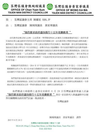 黃家華議員 - 信 - 荃灣區議會 15年免費教育 15年8月18日 ok.doc_resize