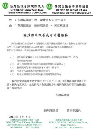 黃家華議員 - 區議會議程 - 強烈要求改善長者牙醫服務 13年5月6日.doc_resize