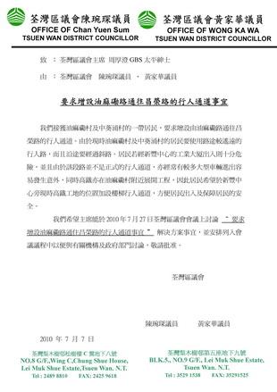 黃家華議員 - 區議會議程 - 油麻磡路增設通道 10年7月.doc_resize