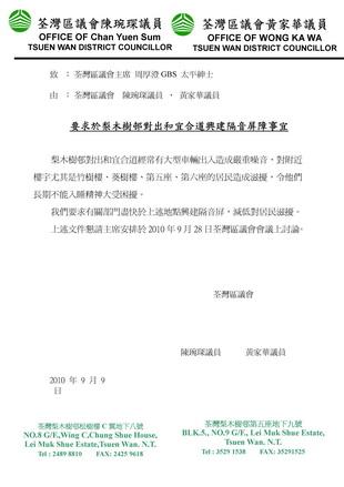 黃家華議員 - 區議會議程 - 要求和宜合道加隔音屏障 10年9月 OK.doc_resize