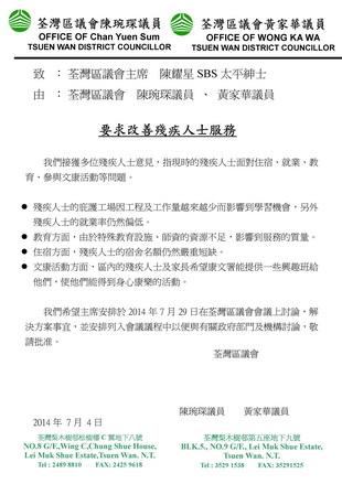 黃家華議員 - 區議會議程 - 要求改善殘疾人士服務事宜 2014年7月8日 ok.doc_resize