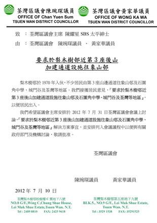 黃家華議員 - 區議會議程 - 要求開放通往象山_通道 12年7月12日 ok.doc_resize