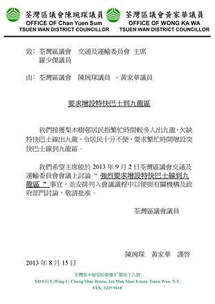 黃家華議員 - 荃灣區議會交通及運輸委員會 強烈要求增設特快巴士線到九龍區 13年8月15日 ok.doc_resize