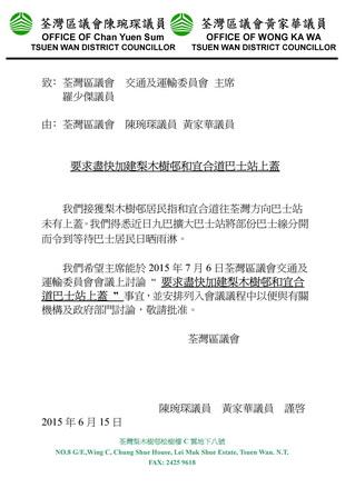 黃家華議員 - 荃灣區議會交通及運輸委員會 強烈要求盡快建巴士站上蓋 15年6月25日 ok.doc_resize