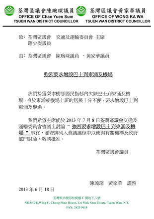 黃家華議員 - 荃灣區議會交通及運輸委員會 要求增加巴士到東涌及機場 13年6月18日 ok.doc_resize
