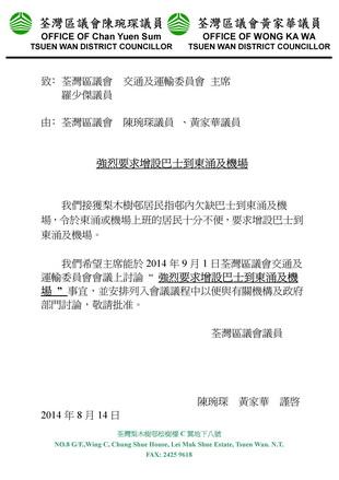 黃家華議員 - 荃灣區議會交通及運輸委員會 要求增加巴士到東涌及機場 14年8月13日.doc_resize