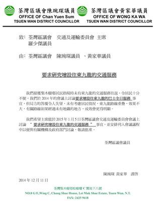 黃家華議員 - 荃灣區議會交通及運輸委員會 要求增設往東九龍的巴士全日服務 14年12月13日.doc_resize