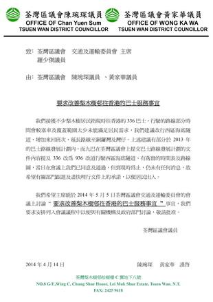 黃家華議員 - 荃灣區議會交通及運輸委員會 要求改善336巴士路線事宜 14年4月15日 ok.doc_resize