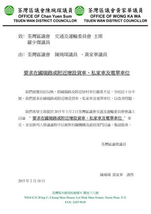 黃家華議員 - 荃灣區議會交通及運輸委員會 要求研究在國瑞路增設電單車位 15年2月10日.doc_resize