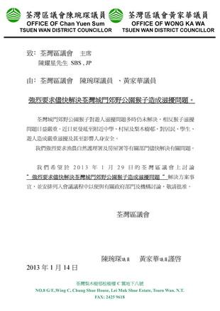 黃家華議員 - 荃灣區議會 猴子造成滋擾問題 黃陳 13年1月 ok.doc_resize