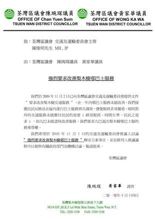 黃家華議員 - 要求改善梨木樹交通服務 區議會交通委員會 10年10月20日 OK.doc_resize