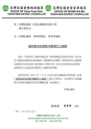 黃家華議員 - 要求改善梨木樹交通服務 區議會交通委員會 12年6月22日.doc_resize
