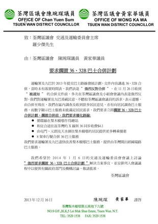 黃家華議員 - 要求改善36梨木樹交通服務 區議會交通委員會 13年12月16日.doc_resize