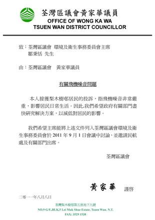 黃家華議員 - 飛機噪音問題 荃灣區議會環境委員會 黃文件 11年8月8日.doc_resize