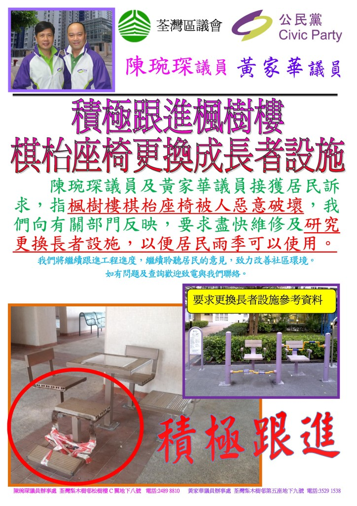 楓樹樓棋枱座椅更換長者設施