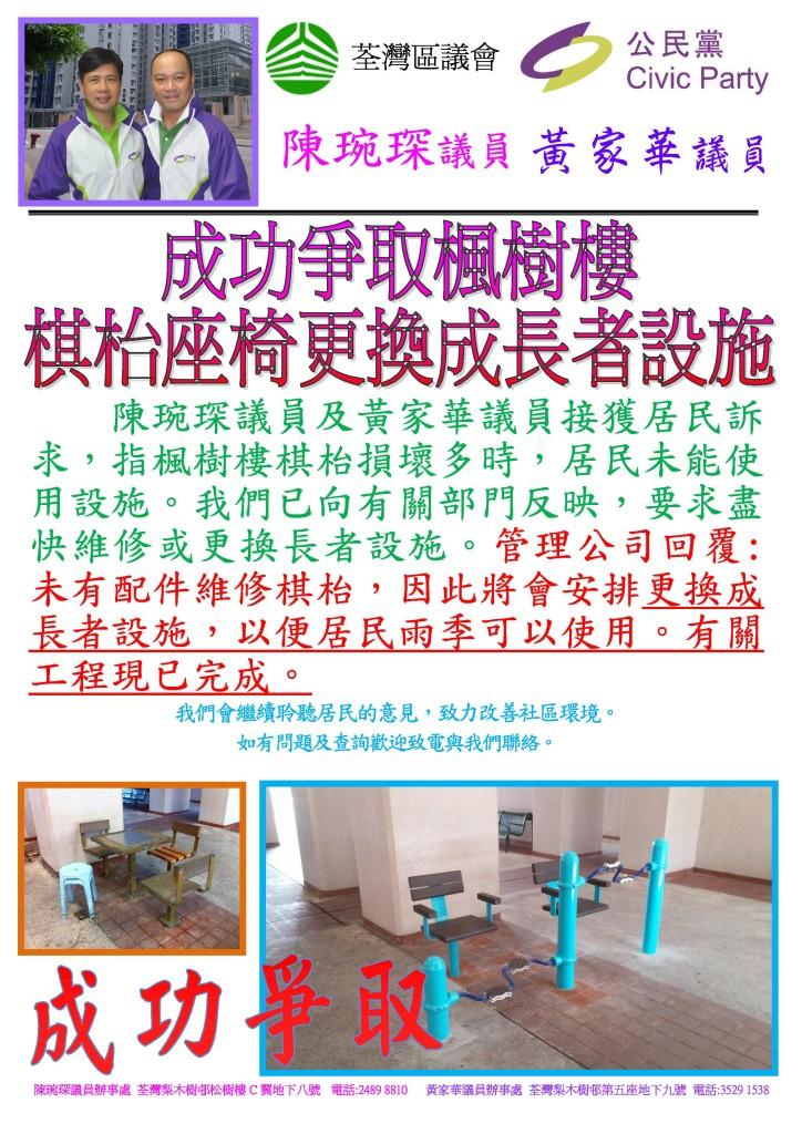 楓樹樓祺枱座椅更換長者設施