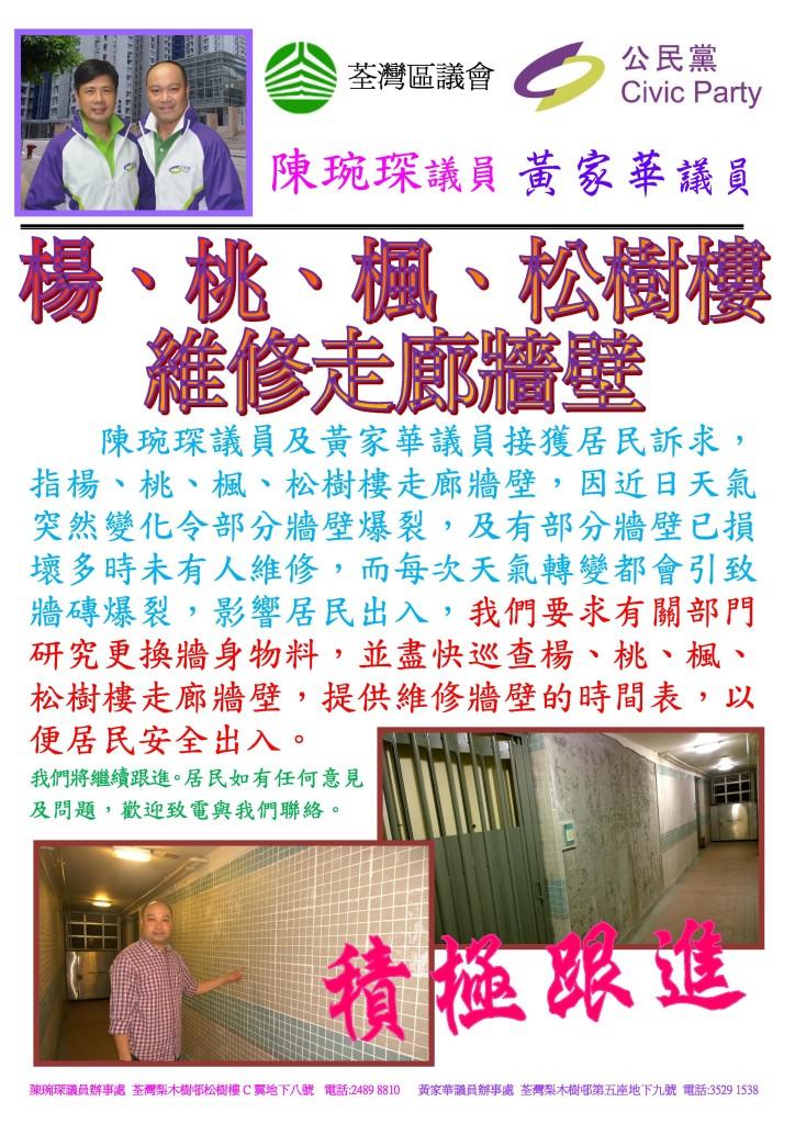 楊、桃、楓樹樓維修走廊牆壁