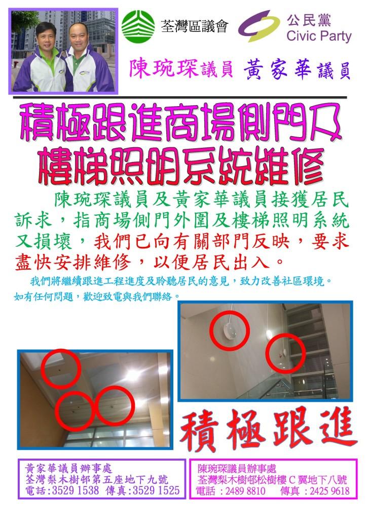商場側門照明系統維修