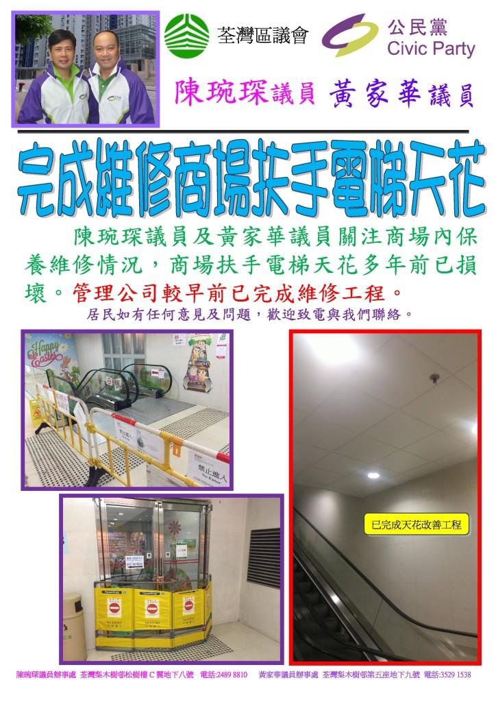 商場扶手電梯天花維修