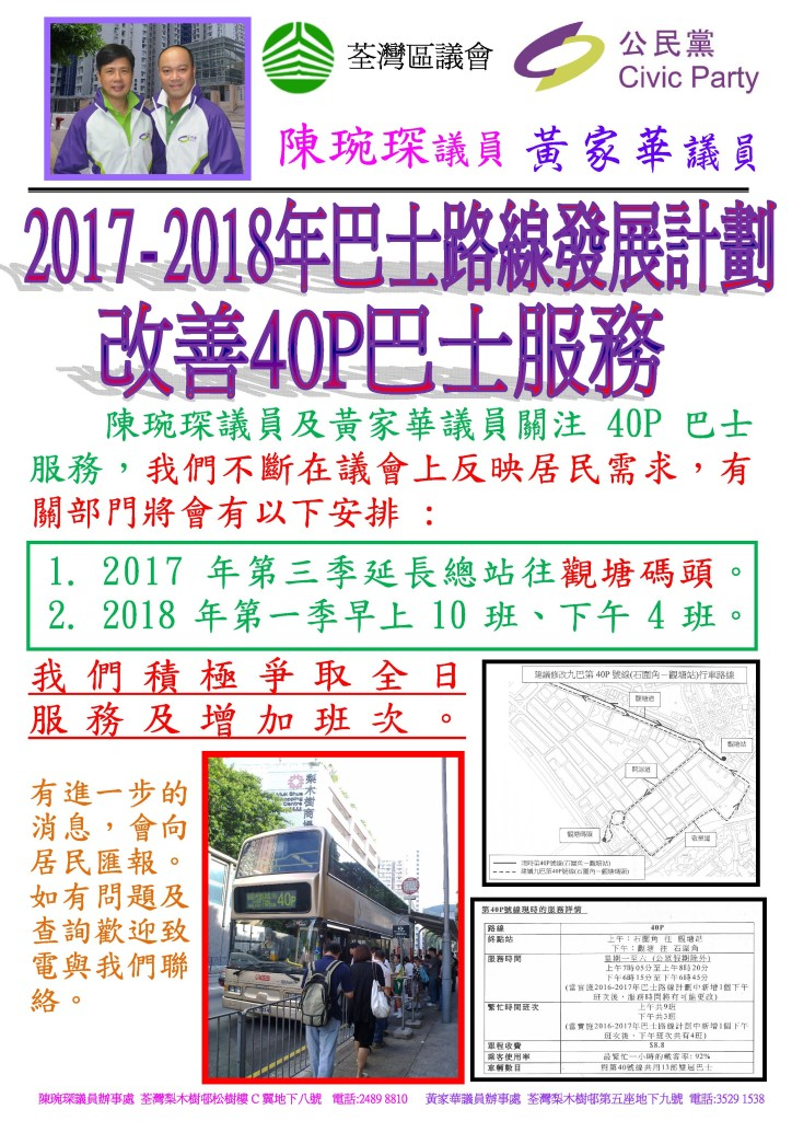 40P巴士路線發展計劃