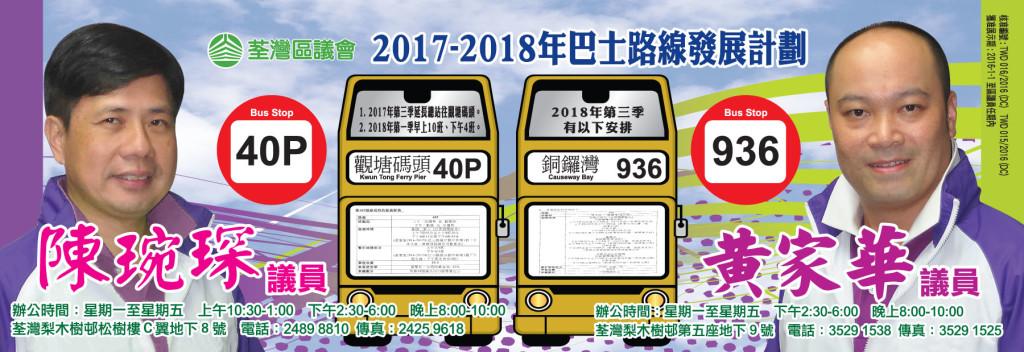 2017-2018年巴士路線發展計劃