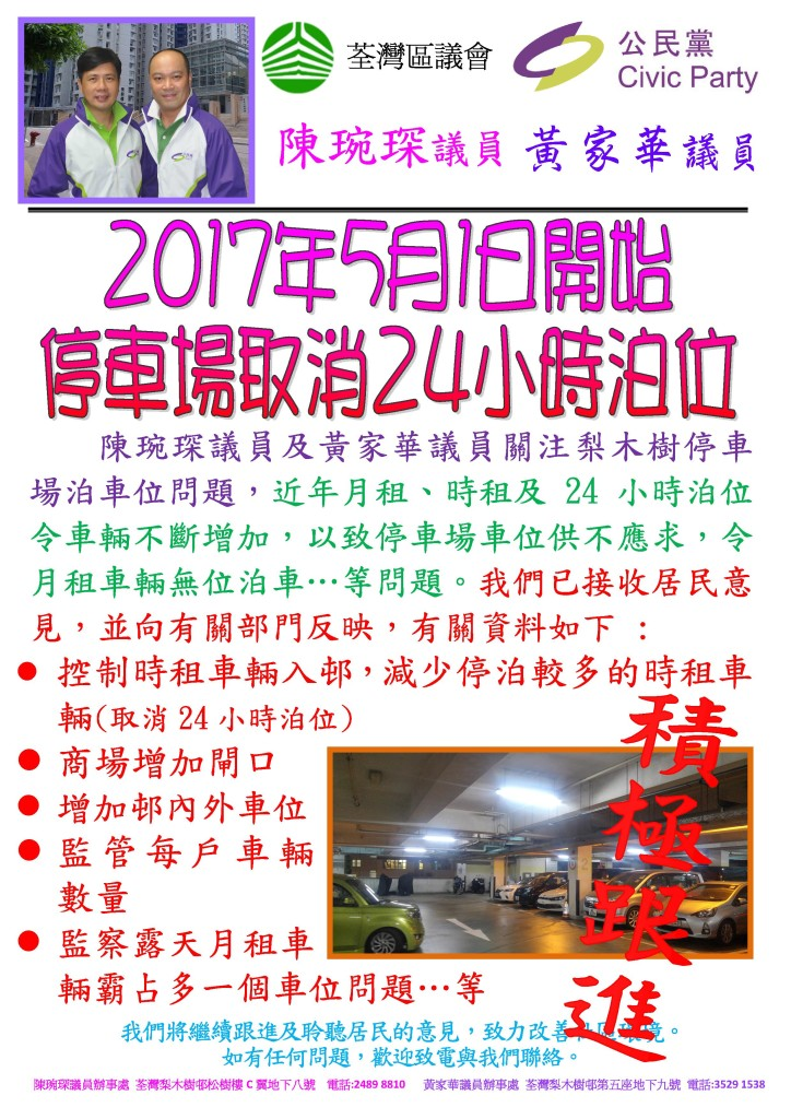 5月1日取消24停車場收費
